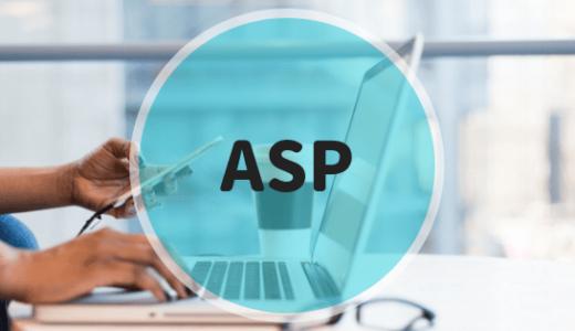 [ブログ初心者]おすすめASP、アフィリエイトサービス。まずはこれ!