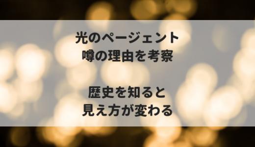 仙台光のページェントの噂の由来、歴史を知ると見え方が変わるよ