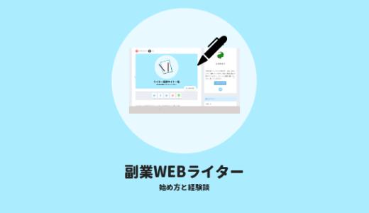 【初心者向け】WEBライターを副業で始めるには?経験4年の筆者の体験談付き