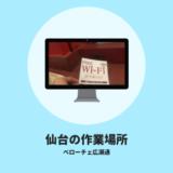 仙台の作業スペースベローチェ