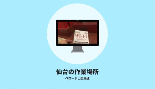 仙台のおすすめ作業場所、ベローチェ仙台広瀬通駅前の特徴は「圧倒的空席率」