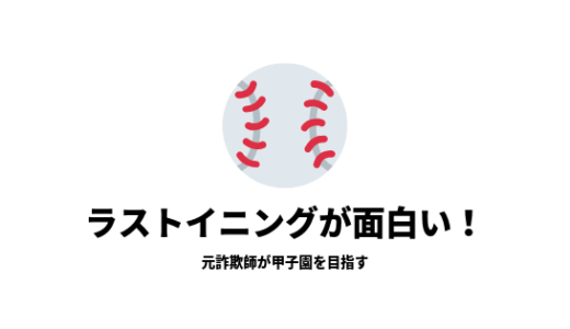『野球漫画』ラストイニングが面白い,詐欺師の営業マンが甲子園を目指す漫画