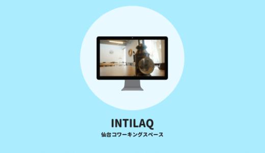 【仙台コワーキング】起業家があつまるINTILAQを体験してきたよ!(写真28枚)