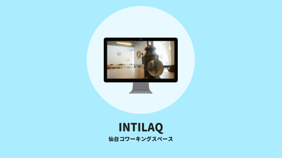 仙台コワーキングスペースINTILAQ(インティラック)