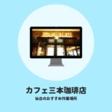 仙台駅カフェ三本珈琲店