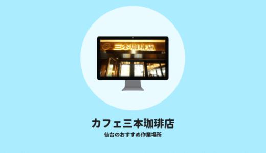 【仙台駅近の作業場】カフェ三本珈琲が超いい。できれば広めたくない…