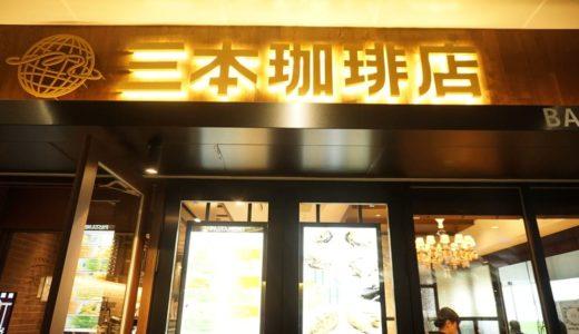 三本珈琲店仙台駅前店。昔と今の喫茶店を合体させた心地よさ(写真付き)