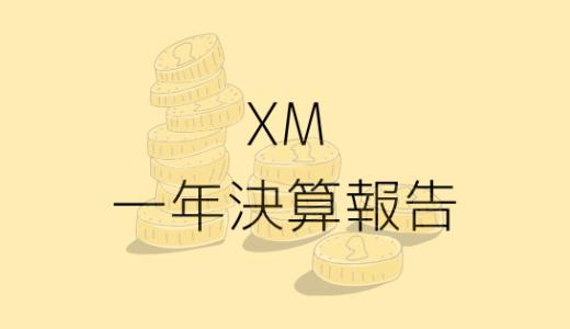 一年間のXMの結果は○○!低予算でも勝てる無料自動売買(EA)を探します