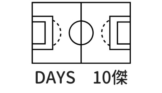 【DAYS】10傑は誰?あなたが一番好きなのは誰かな?