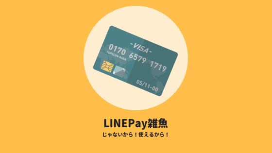 LINEPayカードのメリット