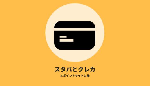 【スタバ節約術】オンラインカード決済が最強、デビットカードも可能