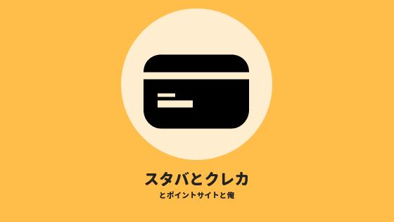 スタバカードクレジットカード