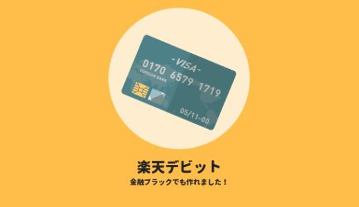 楽天カードでcicブラックだったけど、楽天銀行デビットカードは余裕でつくれた
