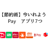 payアプリ
