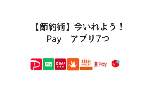 【節約術】おすすめpay決済系アプリ7つ!最大10%還元もある