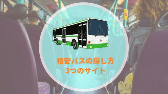 格安バスの探し方