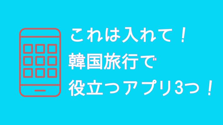 韓国旅行の便利アプリ