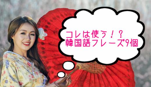 コレは使う!?韓国語フレーズ!覚えておくとグッと便利な単語9つ