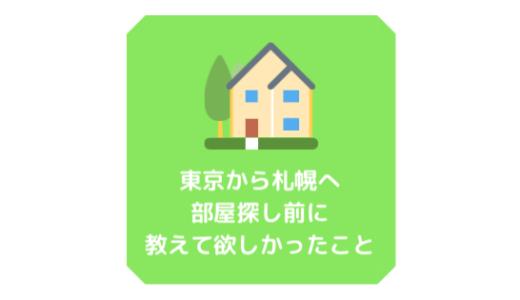 東京から札幌へお引越し。部屋探し前に知りたいモロモロ