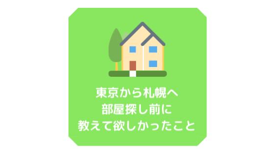 東京から札幌へ引っ越し
