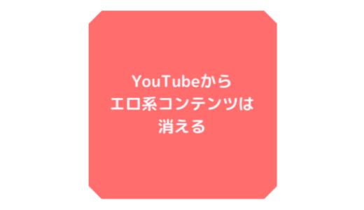 下ネタ系YouTuberの末路、稼ぎ方をミスるとただの黒歴史