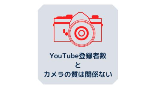 YouTube撮影機材はスマホで十分。一眼レフにする暇あるなら企画練ろう