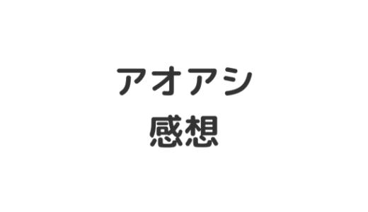 漫画【アオアシ】感想、ネタバレ。 206話追加