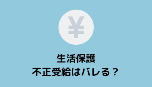 【体験談】生活保護の不正受給はバレるのか?