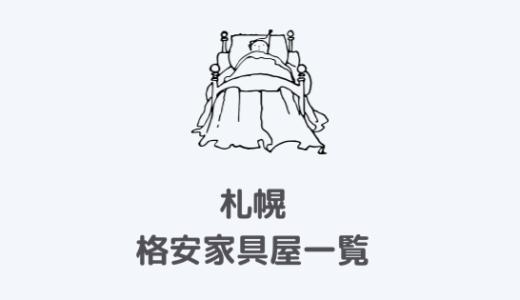 【札幌】安く買える家具屋まとめ、お得に家具を買っちゃおう