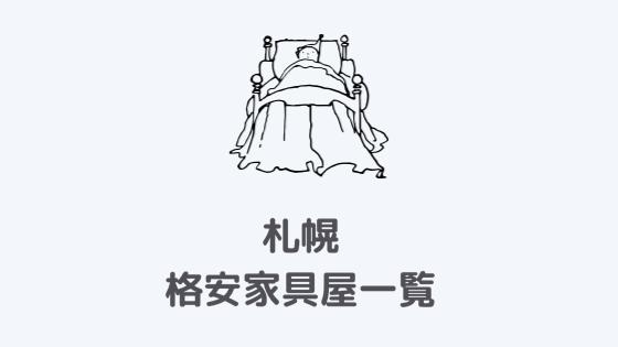 札幌格安家具屋一覧