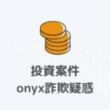 ONYX詐欺疑惑