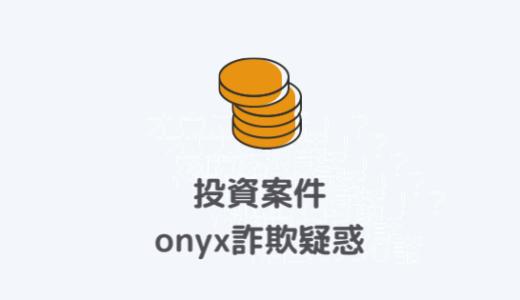 ONYXの評判!被害者から連絡有、詐欺疑惑発生?要注意