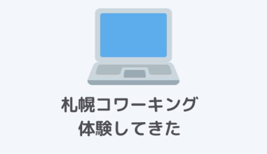 【2020年最新】札幌市内のコワーキングスペース6つを現役ライターが使ってみた
