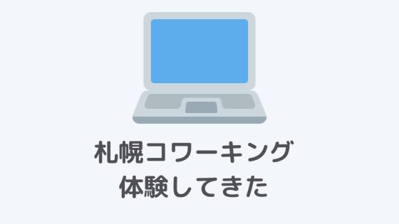 札幌コワーキングスペース