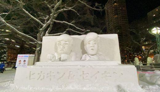 【画像付き】人生初!札幌雪祭り行ってきた!予想以上に楽しかった。
