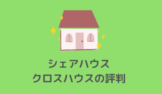 【元不動産店長】クロスハウスの評判は?初期費用が格安で都内に住めるやん