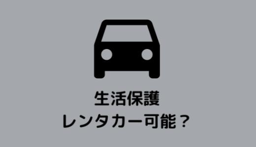 【体験談】生活保護はレンタカー可能?借りられるのか?