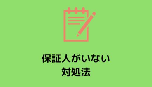 【元店長】賃貸契約は保証人がいなくてもできるの?