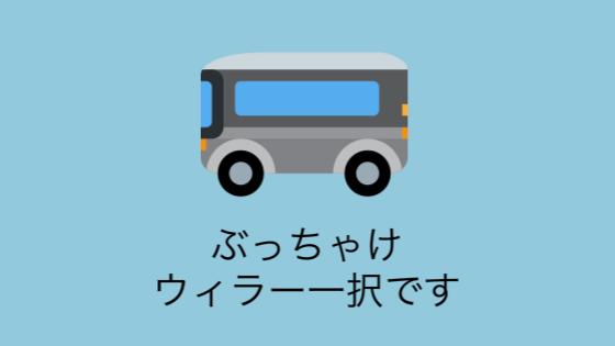 一番おすすめの夜行バスはウィラー