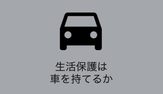 【体験談】自動車を持っていても生活保護は受給可能なのか?